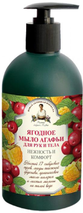 Рецепты бабушки Агафьи мыло жидкое для рук и тела ягодное, 500 мл071-6-0827Ягодное мыло Агафьи, сваренное на талой воде, с добавлением ягод спелой таёжной брусники, натурального масла шалфея и листьев малины прекрасно очищает кожу рук и тела, мягко и бережно ухаживая за ней. Ягоды брусники сибирской и масло шалфея - уникальные дары природы, с самых давних времён ценились своими полезными свойствами. Входящие в состав мыла органические компоненты и целебный настой из 17 сибирских трав, собранных в экологически чистых районах Алтайского края, перенесут Вас в особый таёжный мир, окутают ароматом диких трав и спелых ягод, обеспечат питание и уход Вашей коже. Ощутите благотворное действие старинных целебных рецептов вместе с Ягодным мылом Агафьи!