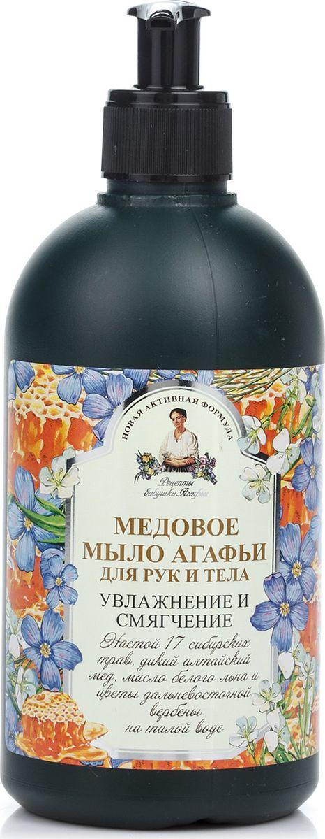 Рецепты бабушки Агафьи мыло жидкое для рук и тела медовое, 500 мл071-6-0834Медовое мыло Агафьи, сваренное на талой воде, с добавлением дикого алтайского меда, натурального масла белого льна и цветов дальневосточной вербены прекрасно очищает кожу рук и тела, мягко и бережно ухаживая за ней. Дикий алтайский мёд и натуральное масло белого льна - уникальные дары природы, с самых давних времён ценились своими полезными свойствами. Входящие в состав мыла органические компоненты и целебный настой из 17 сибирских трав, собранных в экологически чистых районах Алтайского края, перенесут вас в особый таёжный мир, окутают ароматом диких трав и соцветий, обеспечат питание и уход Вашей коже. Ощутите благотворное действие старинных целебных рецептов вместе с Медовым мылом Агафьи!