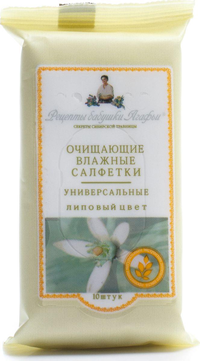 Рецепты бабушки Агафьи салфетки универсальные Липовый цвет, 10 шт071-6-5994Нежные универсальные салфетки «Рецепты бабушки Агафьи», пропитанные натуральными экстрактами трав, делают обычную ежедневную гигиену приятной и полезной. Экстракт липового цвета очищает кожу, освежает, защищает от воздействия окружающей среды. Подходят для ежедневного примененияОдобрены дерматологамиПрошли клинические испытанияНе содержат спиртаПовышенное содержание растительных экстрактов