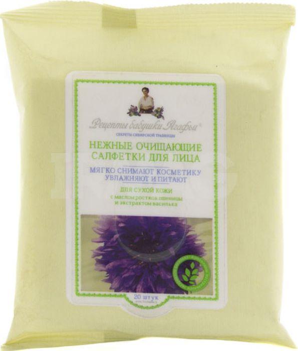 Рецепты бабушки Агафьи салфетки очищающие для лица Василек и пшеница, 20 шт