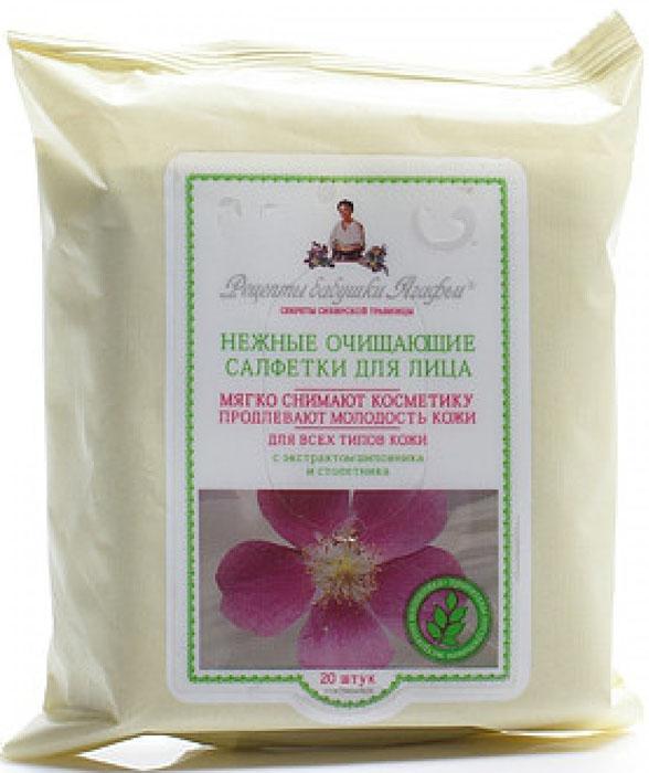 Рецепты бабушки Агафьи салфетки очищающие для лица Шиповник-столетник, 20 шт