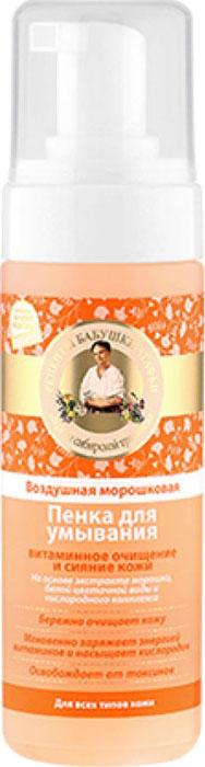 Рецепты бабушки Агафьи пенка для умывания воздушная морошковая, 150 мл071-6-6904Воздушная морошковая пенка для умывания, созданная по рецепту сибирской травницы Агафьи, придает коже тонус и природное сияние. Белая цветочная вода бережно очищает и увлажняет кожу, придает мягкость и нежность. Экстракт морошки насыщает витаминами, наполняя кожу энергией и придавая свежесть лицу. Кислородный комплекс освобождает от токсинов, делая кожу потрясающе чистой и здоровой.
