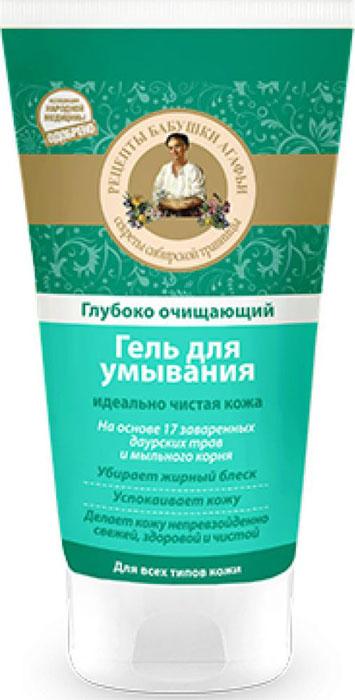 Рецепты бабушки Агафьи гель для умывания очищающий глубоко, 150 мл071-6-6911Непередаваемое ощущение чистоты. Гель для умывания по рецептам сибирской травницы Агафьи глубоко очищает кожу и улучшает клеточное дыхание. Мыльный корень помогает избавиться от жирного блеска, делает кожу ровной и матовой. Отвар из специально подобранных 17 даурских трав, содержащих сапонины, фитонциды и дубильные вещества, глубоко очищает кожу, обладает мощным успокаивающим и антисептическим действиями. Кожа становится свежей, здоровой и чистой.
