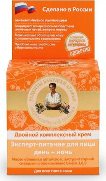 Рецепты бабушки Агафьи крем для лица эксперт-питание день+ночь, 100 мл071-6-7031Двойной крем эксперт-питание - это натуральное универсальное средство, созданное по рецептам сибирской травницы Агафьи, сочетающее в себе комплексный дневной и ночной уход. Его роскошная насыщенная текстура глубоко питает и смягчает кожу, дарит ей ослепительную красоту и нежность. Масло облепихи алтайской обладает невероятно питательными свойствами, в нем содержится 8 витаминов, 18 аминокислот и 24 минерала, оно оказывает мощное тонизирующее действие, смягчает кожу, придает ей мягкость и бархатистость. Экстракт горной сиверсии и биокомплекс Омега 3, 6, 9 глубоко восстанавливают и омолаживают кожу, активизируют процессы регенерации, заметно сокращая морщины, повышают упругость и эластичность.