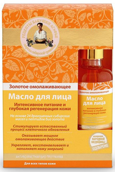 Рецепты бабушки Агафьи масло для лица золотое омолаживающее, 50 мл071-6-7598Золотое омолаживающее масло для лица – это высокоэффективное средство, созданное по рецептам сибирской травницы Агафьи для ухода за зрелой кожей. Его формула обогащена специально подобранными 24 драгоценными сибирскими маслами, которые мгновенно насыщают кожу питательными веществами и необходимыми микроэлементами, оказывая мощное омолаживающее действие. Масло облепихи и морошки оздоравливают кожу, повышая ее тонус и защитные свойства. Масло кедра и шиповника глубоко питают и смягчают кожу, активизируют процессы регенерации кожи. Масло даурской розы разглаживает морщины, дарит молодость и красоту. Золотые пептиды укрепляют и восстанавливают кожу, наполняя энергией и придавая естественное сияние.