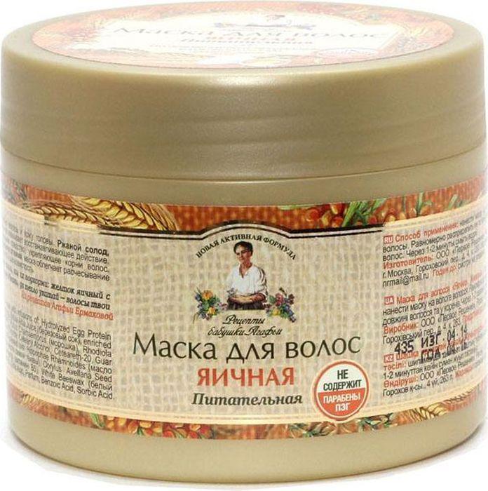 Рецепты бабушки Агафьи маска для волос Яичная питательная для всех типов волос, 300 млE2222900Яичные протеины интенсивно питают волосы и кожу головы. Ржаной солод – незаменимый источник микроэлементов, оказывает восстанавливающее действие.