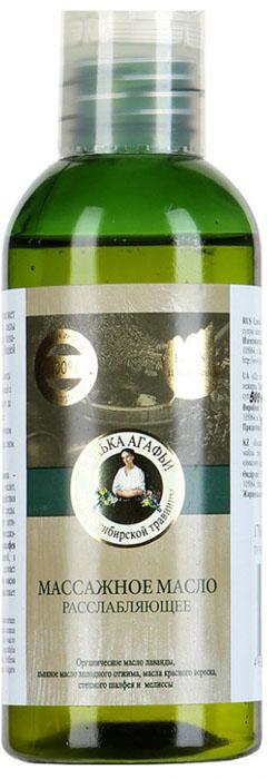 Банька Агафьи масло массажное для тела расслабляющее, 170 мл недорого