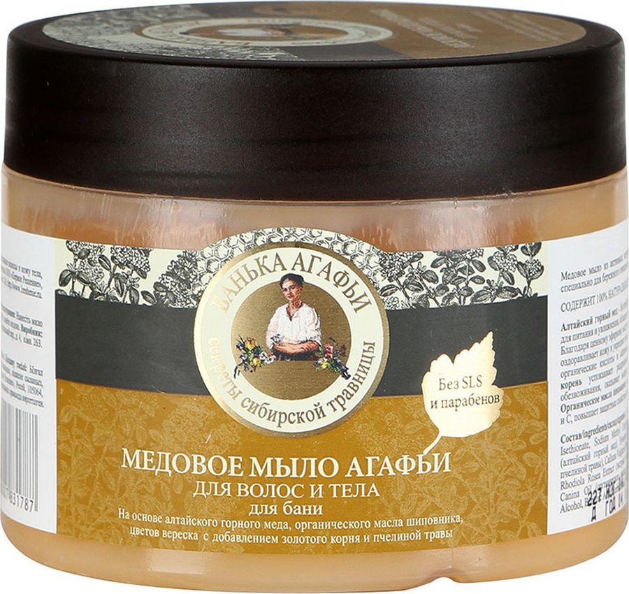 Банька Агафьи мыло для волос и тела медовое, 300 мл071-61-1787Содержит 100% натуральные ингредиенты. Медовое мыло из натуральных активных компонентов создано специально для бережного очищения и ухода за телом и волосами. Алтайский горный мед - богатейший источник микроэлементов для питания и увлажнения, обладает омолаживающими свойствами. Пчелиная трава, благодаря ценному эфирному маслу и витамину С, оздоравливает кожу и укрепляет волосы. Цветы вереска содержат органические кислоты и сапонины, нежно очищают. Золотой корень успокаивает раздражения и защищает кожу от обезвоживания, оказывает мощное антиоксидантное действие. Органическое масло шиповника особенно богато витаминами А и С, повышает защитные свойства кожи и волос.