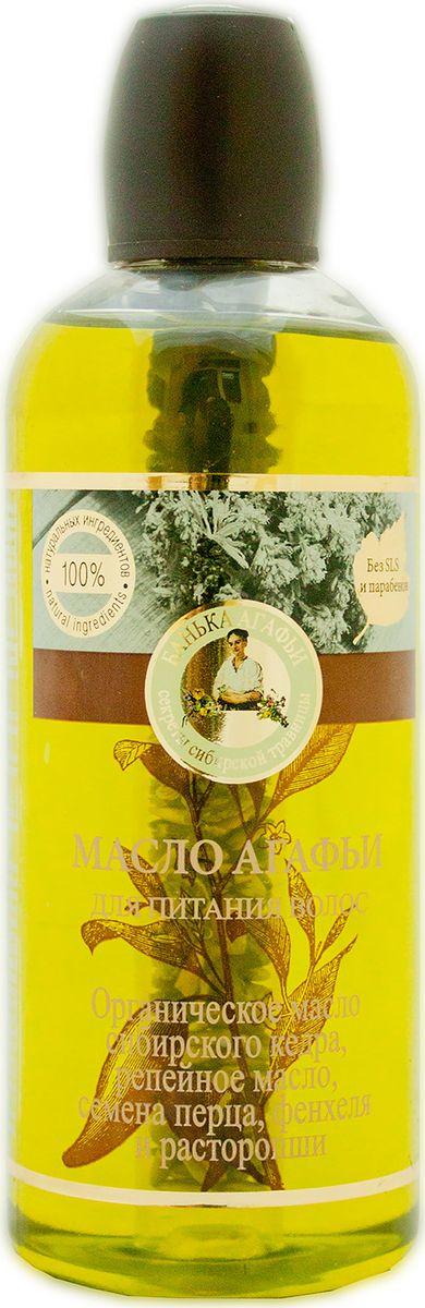 Банька Агафьи масло для волос питание волос, 250 мл071-61-1923Содержит 100% натуральные ингредиентыЛечебное масло, настоянное на семенах целебных трав, глубоко питает и восстанавливает поврежденные волосы. Благодаря высокому содержанию витаминов и микроэлементов, масло легко проникает в кожу головы, согревает и щедро питает каждый волос по всей длине, возвращает им блеск и мягкость. Действует эффективно, не утяжеляя волосы. Перец усиливает циркуляцию крови и приток питательных веществ к волосяным луковицам, стимулирует рост волос. Фенхель обладает мощным антиоксидантным свойством, способствует укреплению волос. Расторопша богата витаминами К, Е и аминокислотами, глубоко питает волосы и защищает их от негативного влияния окружающей среды.