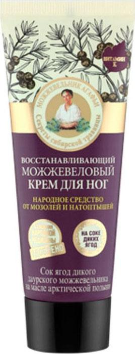 Рецепты бабушки Агафьи крем для ног восстанавливающий можжевеловый, 75 мл071-62-4795Восстанавливающий можжевеловый крем для ног помогает избавить стопы от мозолей и натоптышей, делая кожу ног мягкой и нежной. Сок ягод дикого даурского можжевельника оказывает противовоспалительное и антисептическое действия, глубоко питает и восстанавливает кожу стоп. Масло арктической полыни эффективно размягчает мозоли и натоптыши. Органический экстракт тысячелистника интенсивно увлажняет и успокаивает кожу, предотвращая сухость стоп, обладает мощным заживляющим действием.