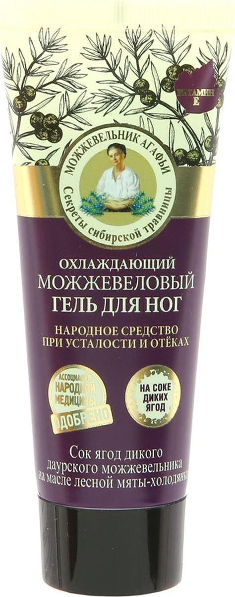 Рецепты бабушки Агафьи крем-гель для ног охлаждающий можжевеловый, 75 млD215223001Издавна в народной практике использовали сок дикого даурского можжевельника как эффективное противоотечное и восстанавливающее средство. Охлаждающий можжевеловый гель для ног помогает избавиться от тяжести, снимает усталость и предупреждает отеки, дарит ногам ощущение легкости и свежести. Сок ягод дикого даурского можжевельника оказывает противовоспалительное и антисептическое действия, глубоко питает и восстанавливает кожу стоп. Масло лесной мяты-холодянки оказывает выраженное охлаждающее действие, снимает усталость и тонизирует кожу. Экстракт таволги оказывает увлажняющее и успокаивающее действия.