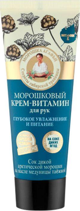 Рецепты бабушки Агафьи крем для рук глубокое увлажнение и питание морошковый, 75 мл071-62-4856Морошковый крем-витамин для рук обладает мощным витаминизирующим действием, насыщает кожу необходимыми питательными веществами, заряжает энергией, придает гладкость и нежность. Сок дикой арктической морошки обогащен антиоксидантами и микроэлементами, интенсивно увлажняет, придавая коже рук молодость и тонус. Масло медуницы таёжной глубоко питает и насыщает кожу рук всеми необходимыми витаминами и микроэлементами для её здоровья и красоты. Органическое масло арники обладает сильным заживляющим и успокаивающим действиями, делая кожу гладкой и мягкой.