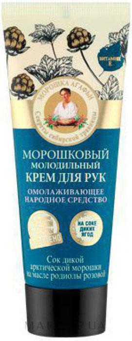 Рецепты бабушки Агафьи крем для рук молодильный морошковый, 75 мл071-62-4863Морошковый молодильный крем продлевает молодость кожи рук, оказывает смягчающее и питательное действия, защищает от внешнего воздействия и преждевременного старения. Сок дикой арктической морошки придает коже тонус и стимулирует обновление клеток. Масло родиолы розовой питает и восстанавливает кожу рук. Кладония снежная благодаря высокому содержанию уникальной усниновой кислоты способствует активной регенерации клеток и улучшает структуру кожи. Растительный коллаген наполняет кожу влагой, повышает упругость и эластичность.