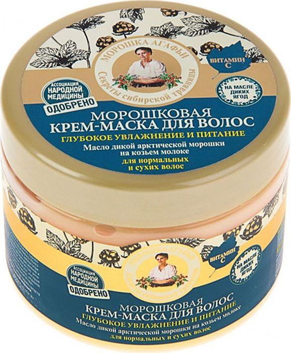Рецепты бабушки Агафьи ванна для тела на молоке морошковая, 500 мл071-62-4870Морошку в народе величественно называют «молодильная ягода» за её мощные регенерирующие и тонизирующие свойства. Её масло – волшебный эликсир для восстановления красоты и молодости кожи. Морошковая ванна на молоке – это прекрасное омолаживающее средство, созданное по старинному сибирскому рецепту. Она поможет снять усталость и напряжение, сохранить молодость и красоту. Лосиное молоко в 4 раза питательнее коровьего – способствует восстановлению и смягчению кожи. Масло лесной малины интенсивно увлажняет и насыщает кожу витаминами, стимулирует синтез коллагена, делает кожу более упругой и эластичной. Масло дикой арктической морошки, обогащенное антиоксидантами и микроэлементами, стимулирует обновление клеток, придавая коже молодость и тонус.