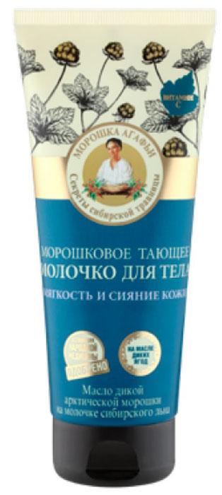 Рецепты бабушки Агафьи молочко для тела мягкость и сияние кожи морошковое тающее, 200 мл обертывание для тела коррекция и уменьшение объемов тела рецепты бабушки агафьи