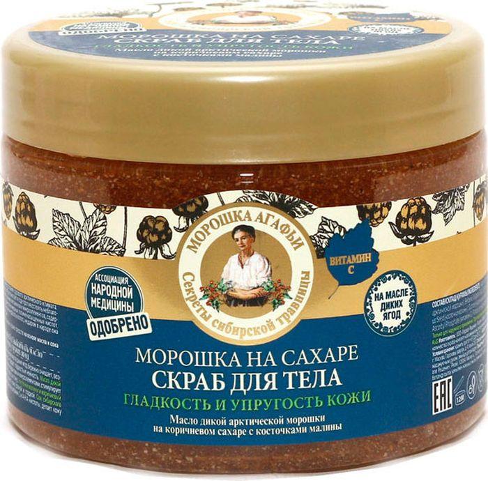 Рецепты бабушки Агафьи скраб для тела морошка на сахаре, 300 мл071-62-4917Скраб для тела «морошка на сахаре» на основе масла диких ягод бережно очищает, возвращает коже упругость и эластичность, придает гладкость и нежность. Масло дикой арктической морошки, обогащенное антиоксидантами и микроэлементами, стимулирует обновление клеток, придавая коже молодость и тонус. Косточки малины и коричневый сахар эффективно отшелушивают, делают кожу ровной и гладкой. Сок сибирского барбариса содержит в большом количестве витамин С и А. Н. А. -кислоты, делает кожу более подтянутой и упругой.
