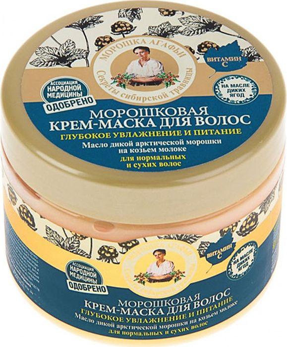 Рецепты бабушки Агафьи маска для волос глубокое увлажнение и питание морошковая, 300 мл