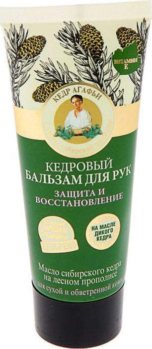 Рецепты бабушки Агафьи крем-бальзам для рук защита и восстановление кедровый, 75 мл071-62-4962Кедровый бальзам для рук защищает и восстанавливает кожу рук, возвращая комфорт и здоровый внешний вид благодаря натуральным природным компонентам, входящим в его состав. Масло сибирского кедра глубоко питает и увлажняет. Лесной прополис обладает ранозаживляющим и противовоспалительным действиями. Пчелиный воск создает легкую защитную пленку, которая замедляет процесс обезвоживания и старения кожи, делая ее нежной, гладкой и эластичной.