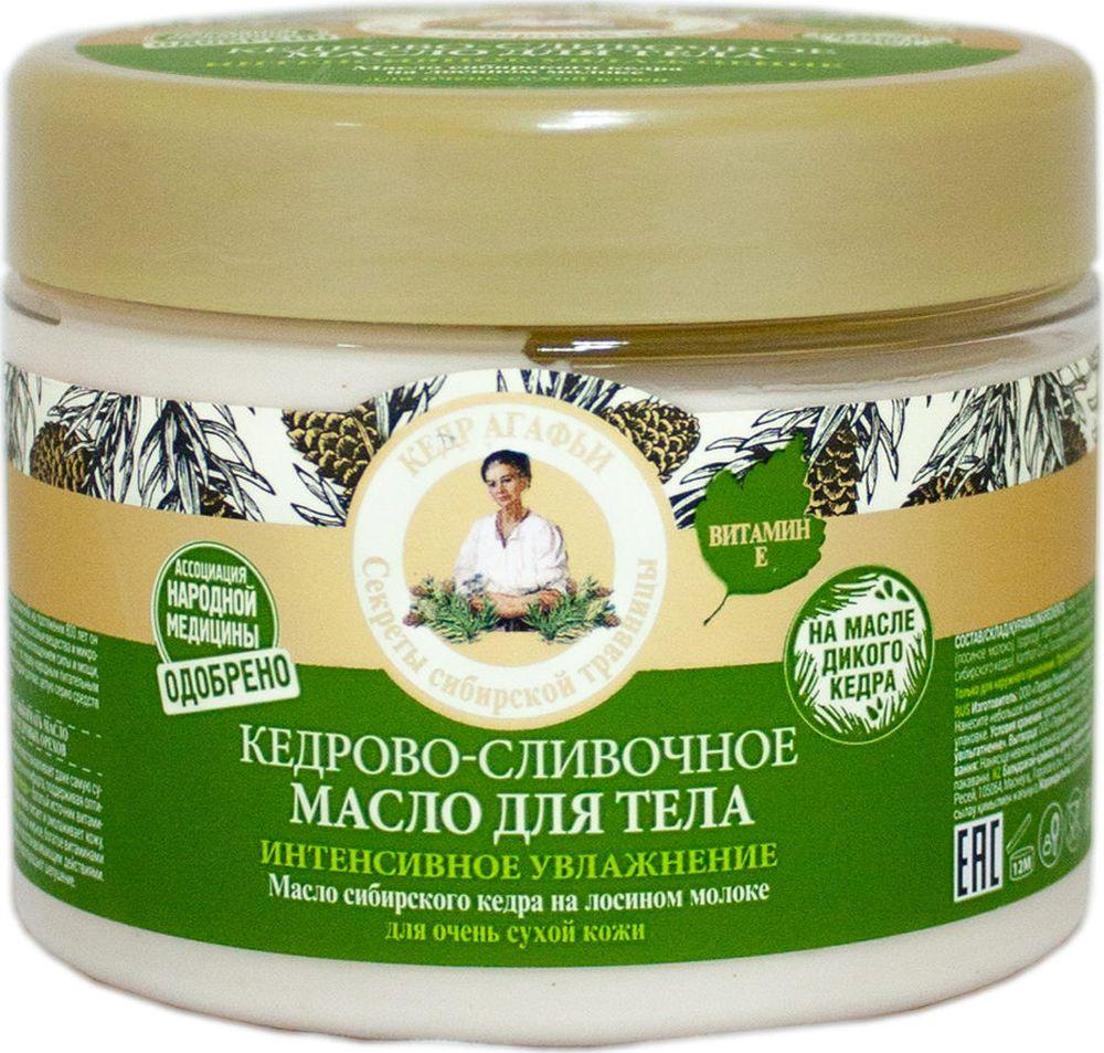 Рецепты бабушки Агафьи масло для тела интенсивное увлажнение кедрово-сливочное, 300 мл071-62-4986Густая формула кедрово-сливочного масла для тела восстанавливает даже самую сухую кожу, увлажняет её, придает ощущение мягкости и комфорта, поддерживая оптимальный уровень увлажнения. Масло сибирского кедра - богатый источник витамина Е и полиненасыщенных жирных кислот, эффективно питает и омолаживает кожу, делая ее мягкой и ухоженной. Лосиное молоко, густое и жирное, богатое витаминами и белками, обладает сильным тонизирующим и восстанавливающим действиями. Био протеины пшеницы ухаживают за кожей и предотвращают шелушение.