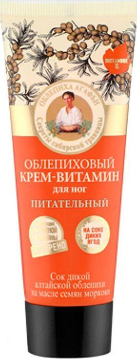 Рецепты бабушки Агафьи крем для ног питательный облепиховый, 75 мл071-62-5037Облепиховый крем-витамин для ног на основе сока диких ягод насыщает кожу витаминами, смягчает, надолго сохраняя ощущение комфорта. Сок дикой алтайской облепихи интенсивно питает кожу стоп. Масло семян моркови глубоко увлажняет, благодаря содержащимся в нем витаминам В1, В2, С и провитамину А. Органический экстракт лепестков календулы способствует регенерации клеток кожи, обладает противовоспалительным и защитным действиями.