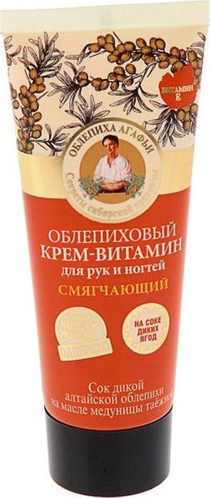 Рецепты бабушки Агафьи крем для рук и ногтей смягчающий облепиховый, 75 мл071-62-5044Облепиховый крем-витамин обладает смягчающим эффектом, питает кожу рук и укрепляет ногти. Сок дикой алтайской облепихи обогащает кожу витаминами и питательными веществами, защищает от негативных факторов окружающей среды. Масло медуницы таёжной насыщает кожу влагой, устраняет сухость и шелушение. Органическое масло семян сибирской смородины содержит в своем составе незаменимые жирные кислоты омега-6 и омега-3, благодаря чему ухаживает за кутикулой и разглаживает кожу.