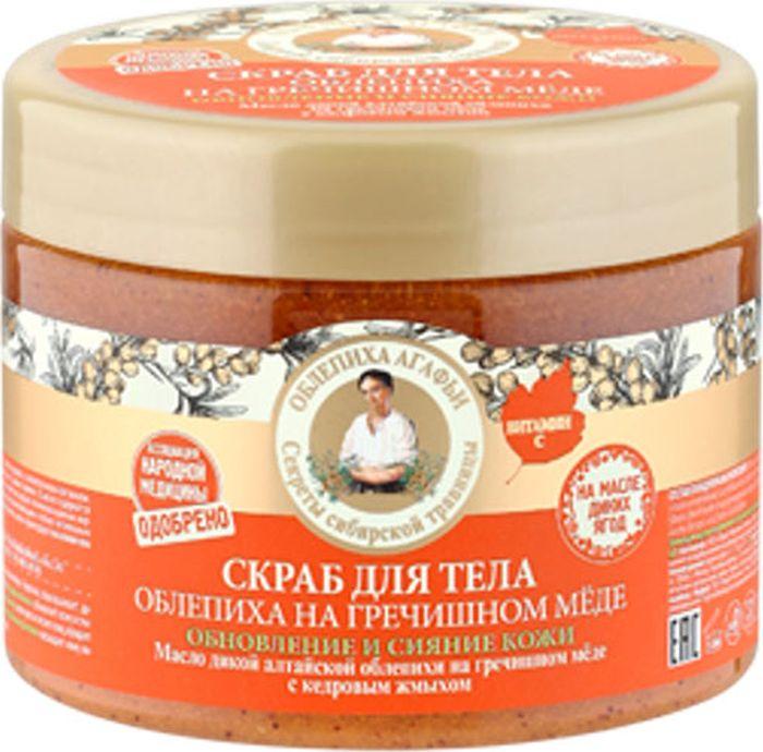 Рецепты бабушки Агафьи скраб для тела облепиха на гречишном меде, 300 мл071-62-5051Скраб для тела «облепиха на гречишном мёде» бережно отшелушивает, делая кожу ровной, мягкой и сияющей. Кедровый жмых обновляет кожу и очищает поры от загрязнений. Гречишный мёд смягчает и питает кожу, придает мягкость и нежность. Масло дикой алтайской облепихи насыщает кожу витаминами, придавая тонус и энергию.