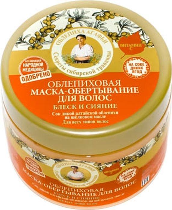Рецепты бабушки Агафьи маска для волос облепиховое обертывание блеск и сияние, 300 мл