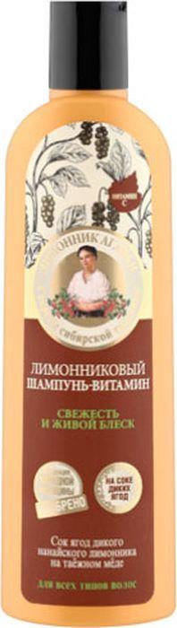Рецепты бабушки Агафьи шампунь для волос лимонниковый свежесть и живой блеск, 280 мл071-62-5143Лимонниковый шампунь-витамин на основе сока диких ягод наполняет волосы жизненной энергией и придает природный блеск. Мыльный корень бережно очищает волосы и кожу головы, таёжный мёд глубоко питает, насыщая витаминами. Органическое масло семян северной клюквы увлажняет волосы по всей длине и делает их мягкими и эластичными. Сок ягод дикого нанайского лимонника превосходно тонизирует кожу головы, а также придает волосам свежесть и сияние.