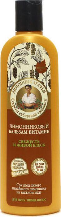 Рецепты бабушки Агафьи бальзам для волос лимонниковый свежесть и живой блеск, 280 мл071-62-5150Лимонниковый бальзам-витамин на основе сока диких ягод бережно ухаживает за волосами, наполняет их природным сиянием, облегчает расчёсывание и укладку. Белый курильский чай содержат флавоноиды, сапонины и дубильные вещества, которые повышают эластичность волос, делая их более послушными. Таёжный мёд глубоко питает, насыщая витаминами. Сок ягод дикого нанайского лимонника превосходно тонизирует кожу головы, наполняет волосы силой и энергией, придает мягкость и естественный блеск.