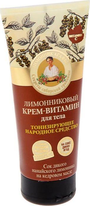 Рецепты бабушки Агафьи крем для тела лимонник, 200 мл071-1-0625Лимонниковый крем-витамин для тела создан по старинному народному рецепту, который издавна использовали жители севера для поддержания красоты и молодости. Он обладает мощным увлажняющим, питательным и витаминизирующим действием, придает телу незабываемое чувство свежести и тонус. Сок дикого нанайского лимонника богат витамином С и органическими кислотами, тонизирует и повышает защитные свойства кожи. Кедровое масло насыщено витаминами Е и F, глубоко питает и восстанавливает кожу. Сок байкальской облепихи и органическое масло таёжного шиповника насыщают кожу витаминами, выравнивают цвет и дарят здоровое сияние.