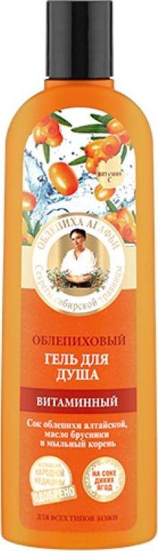 Рецепты бабушки Агафьи гель для душа витаминный Облепиховый, 280 мл кольцо jenavi a577q000 р 18 ru