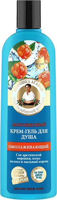 Рецепты бабушки Агафьи гель для душа омолаживающий Морошковый, 280 мл гель для душа амарант обновление кожи 320мл