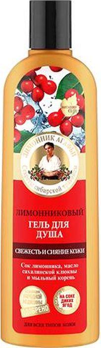 Рецепты бабушки Агафьи гель для душа свежесть и сияние кожи Лимонниковый, 280 мл071-62-9257Лимонниковый гель для душа подарит вашей коже здоровое сияние и удивительную свежесть, поднимет настроение, придаст энергии и бодрости на весь день. Сок дикого нанайского лимонника богат витамином С и органическими кислотами, тонизирует и повышает защитные свойства кожи. Масло сахалинской клюквы увлажняет и восстанавливает кожу, активизирует процессы регенерации, выравнивает цвет и дарит естественное сияние. Мыльный корень — натуральная, хорошо пенящаяся основа, которая эффективно очищает и не сушит кожу.