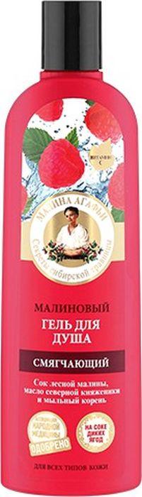 Рецепты бабушки Агафьи гель для душа смягчающий Малиновый, 280 мл071-62-9264Малиновый гель для душа образует мягкую душистую пену, которая бережно очищает и смягчает кожу, дарит ощущение бесконечного удовольствия и комфорта. Сок лесной малины, благодаря высокому содержанию витамина С, оказывает тонизирующее воздействие на кожу, стимулирует синтез коллагена, придает мягкость и шелковистость, оставляя легкий шлейф спелого ягодного аромата. Масло северной княженики насыщает кожу влагой и витаминами, повышает упругость и эластичность. Мыльный корень — натуральная, хорошо пенящаяся основа, которая эффективно очищает и не сушит кожу.