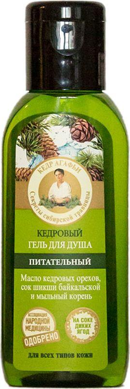 Рецепты бабушки Агафьи гель для душа питательный кедровый, 50 мл071-66-0765Кедровый гель для душа очищает и насыщает кожу питательными веществами, предотвращая сухость и шелушение, дарит длительное ощущение нежности и комфорта. Масло сибирского кедра – богатый источник витамина Е и полиненасыщенных жирных кислот, эффективно питает кожу, делая ее мягкой и ухоженной. Белый сибирский лен и сок шикши байкальской насыщает кожу микроэлементами и витаминами, восстанавливает её, придавая упругость и эластичность. Мыльный корень — натуральная, хорошо пенящаяся основа, которая эффективно очищает и не сушит кожу.