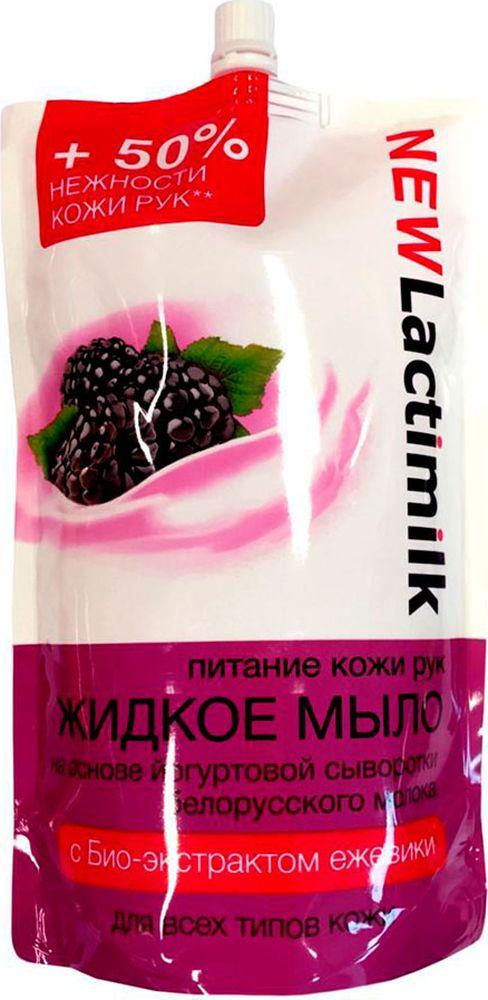Lactimilk Мыло жидкое с био-экстрактом Ежевика, 500 мл071-9-5525Жидкое мыло для рук на основе йогуртовой сыворотки с био-экстрактом ежевики деликатно очищает и питает кожу, делая её безупречно мягкой и нежной. Йогуртовая сыворотка богата витаминами группы B, E, C, PP , аминокислотами, антиоксидантами и незаменимыми микроэлементами. Она эффективно питает и смягчает кожу, способствует регенерации клеток, омолаживает и дарит Вашим рукам удивительную нежность. Био-экстракт ежевики интенсивно увлажняет и насыщает кожу витаминами, придает ей мягкость и бархатистость.