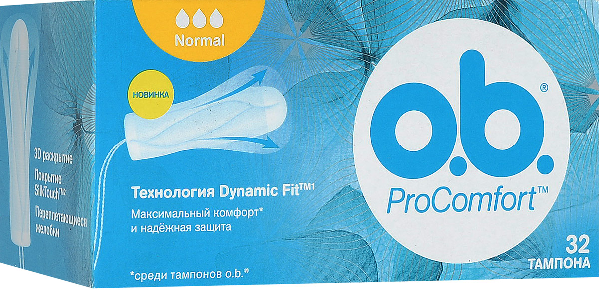 O.B. Тампоны ProComfort Normal, 32 шт78093Тампоны O.B. ProComfort Normal с уникальным шелковистым покрытием SilkTouch предназначены для надежной защиты и большего комфорта.Тампоны обеспечивают легкое введение и извлечение благодаря уникальному покрытию SilkTouch; Технология спиралевидных желобков FluidLock для более эффективного направления жидкости внутрь тампона; Новая технология Smooth Technology для еще более гладкой поверхности тампона.Подходят для слабых или сильных выделений.Товар сертифицирован. Уважаемые клиенты! Обращаем ваше внимание на то, что упаковка может иметь несколько видов дизайна. Поставка осуществляется в зависимости от наличия на складе.