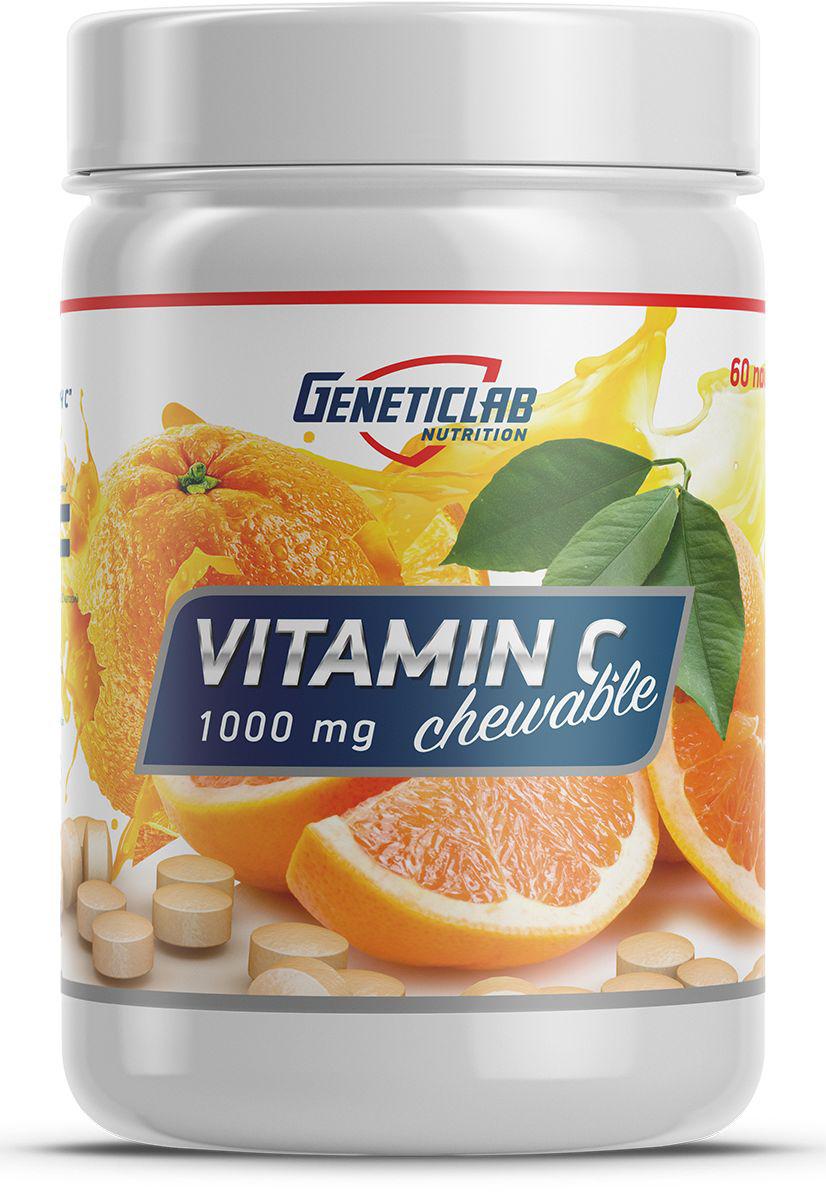 Витамин С Geneticlab Nutrition