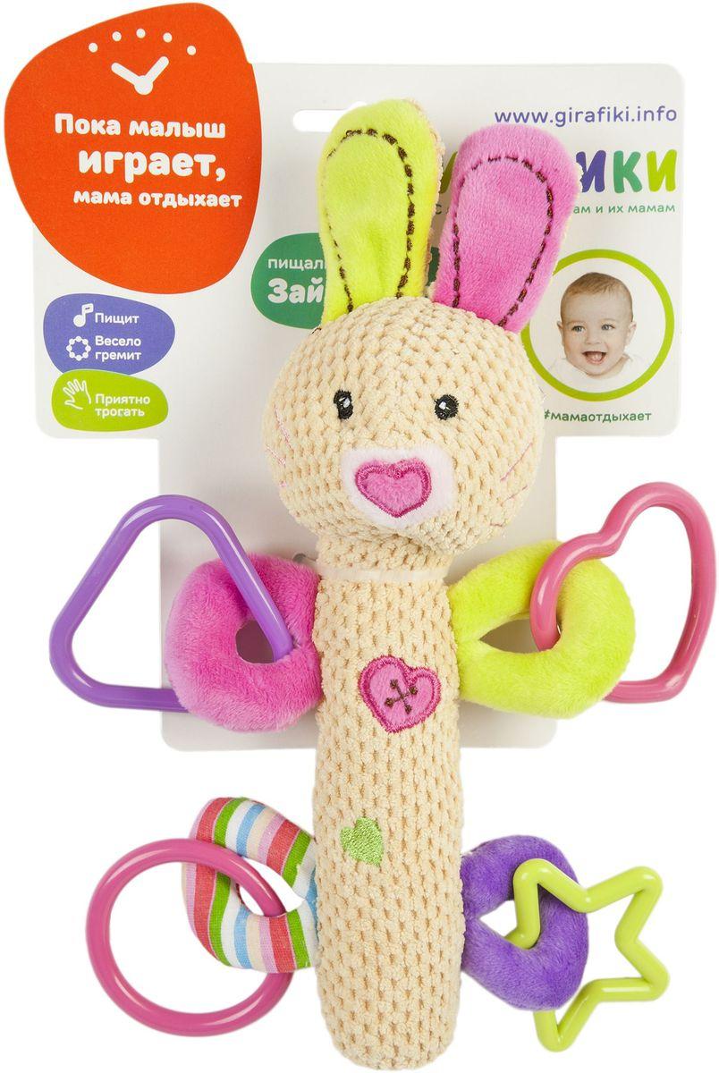 Жирафики Погремушка-пищалка Зайка Полли жирафики развивающая игрушка пищалка динозаврик 93920