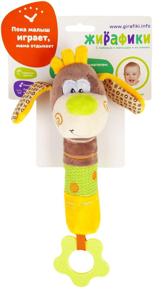 Жирафики Развивающая игрушка Песик Том погремушки simba букашка прорезыватель