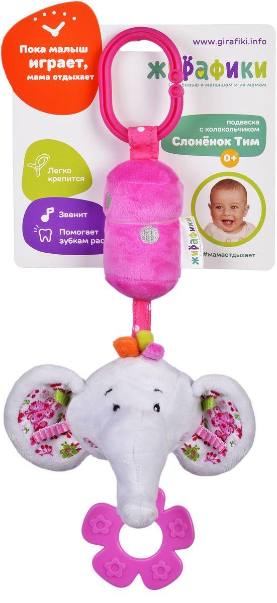 Жирафики Игрушка-подвеска Слоненок Тим с колокольчиком и прорезывателем развивающая игрушка жирафики подвеска с колокольчиком львенок леси