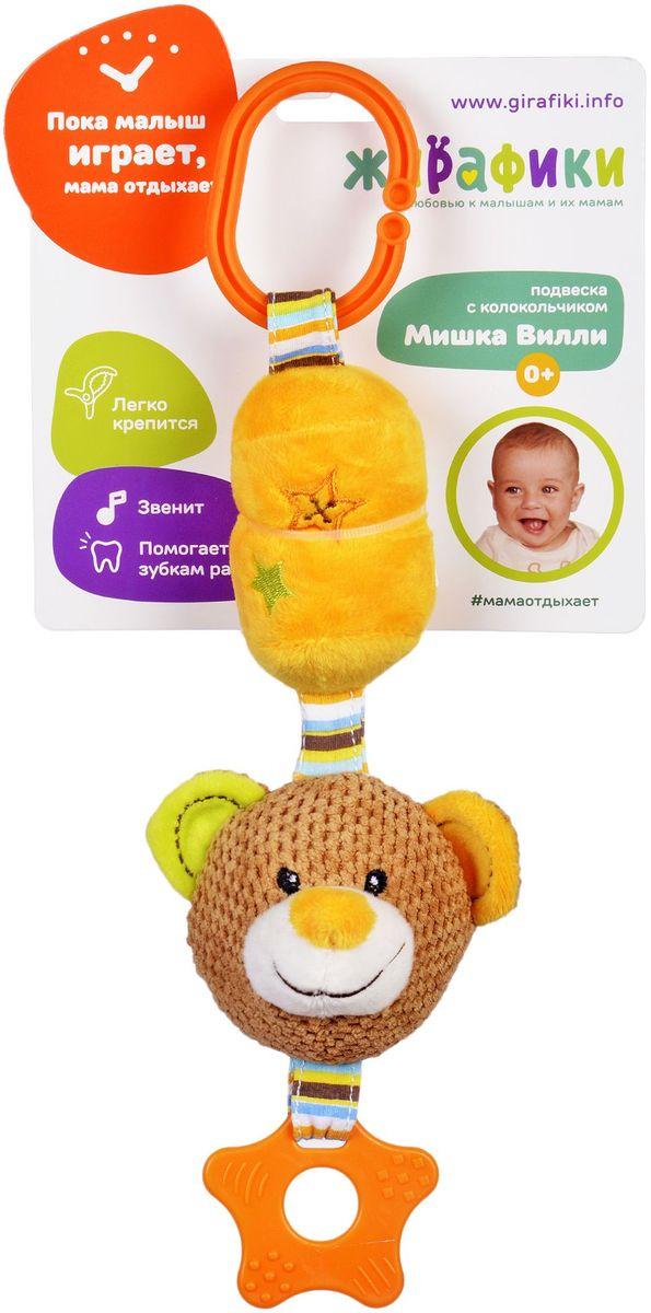 Жирафики Игрушка-подвеска Мишка Вилли с колокольчиком и прорезывателем развивающая игрушка жирафики подвеска с колокольчиком львенок леси