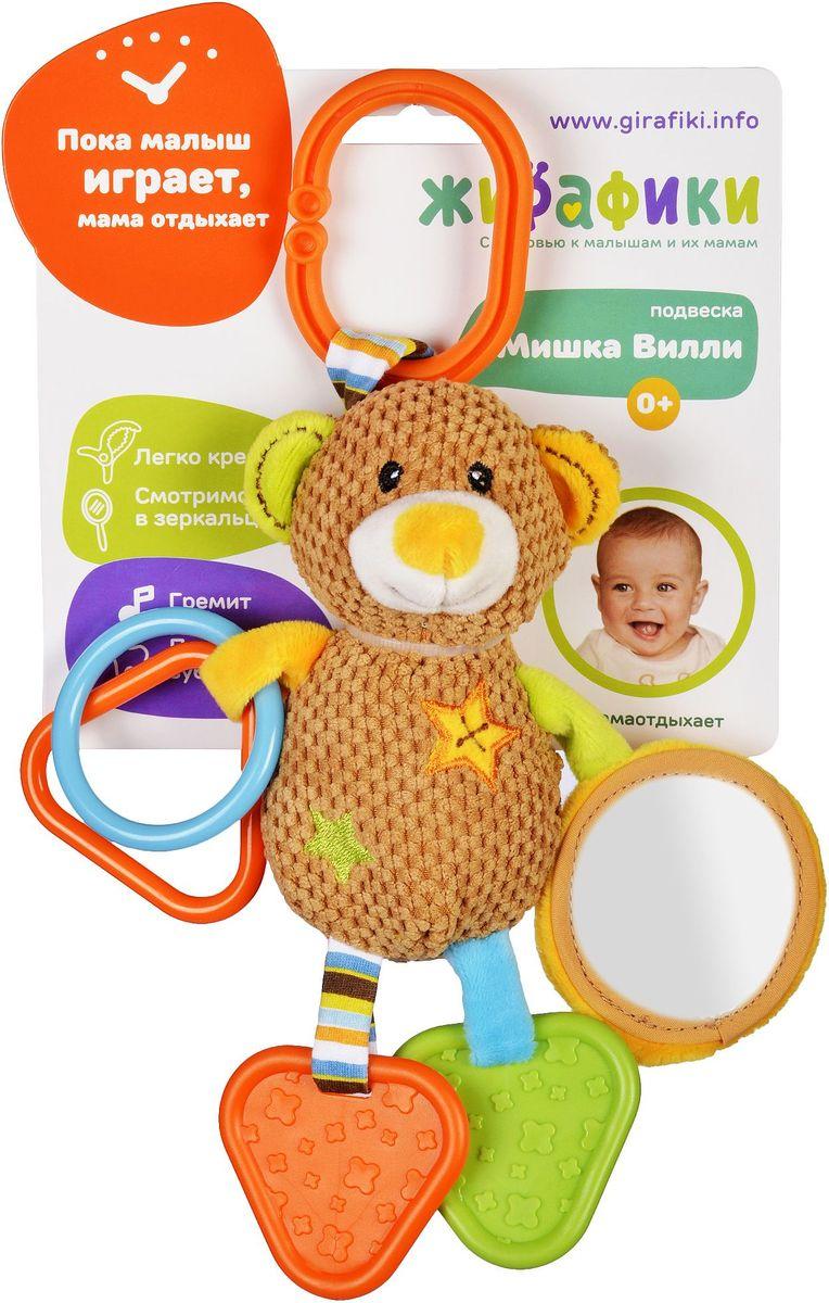 Жирафики Игрушка-подвеска Мишка Вилли с зеркальцем прорезывателями и погремушками развивающая игрушка жирафики подвеска с погремушкой зеркальцем и мягкой игрушкой мишка вилли