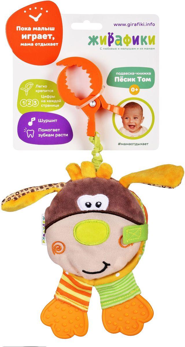 Жирафики Игрушка-подвеска Песик Том с шуршалкой книжки панорамки с движущимися элементами
