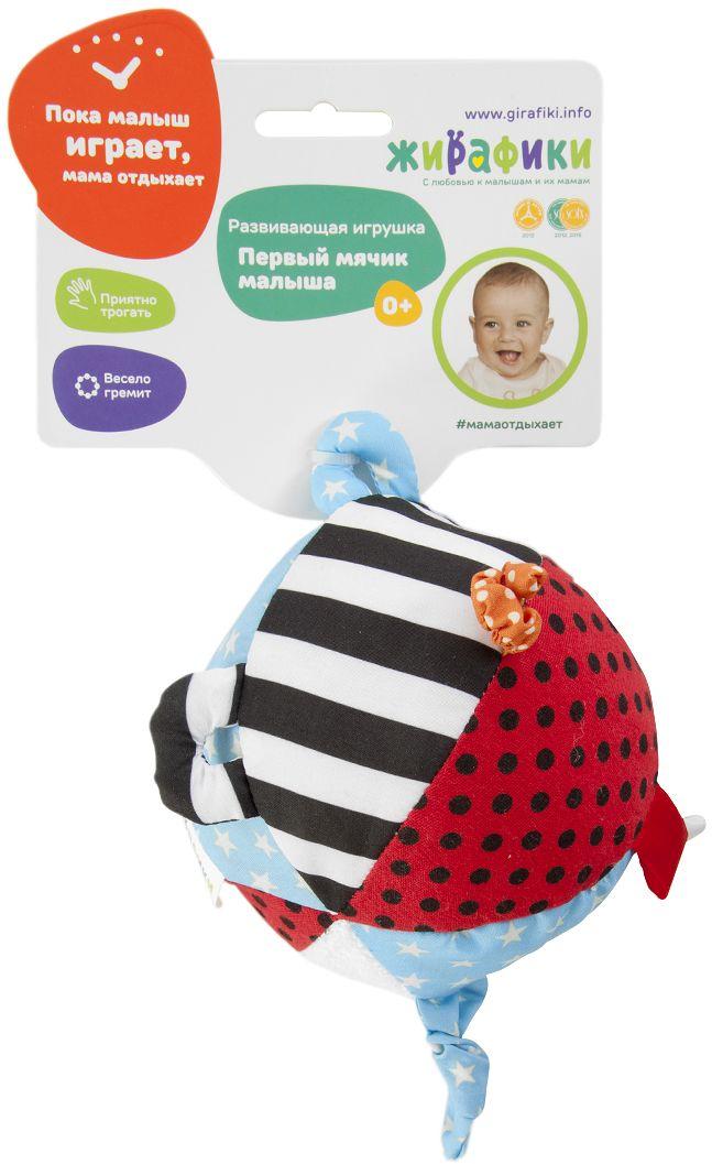 Жирафики Развивающая игрушка Первый мячик малыша жирафики развивающая игрушка цветной мячик в ассорименте жирафики