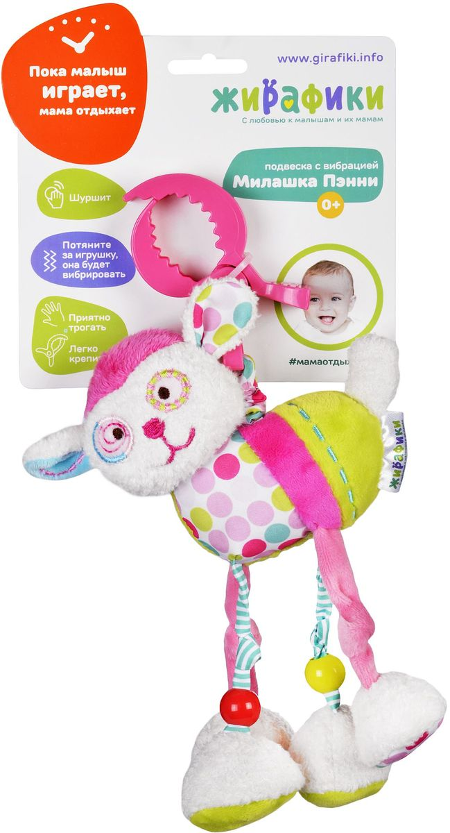 Жирафики Игрушка-подвеска Милашка Пэнни с вибрацией 939377 большую мягкую игрушку собаку лежа в москве