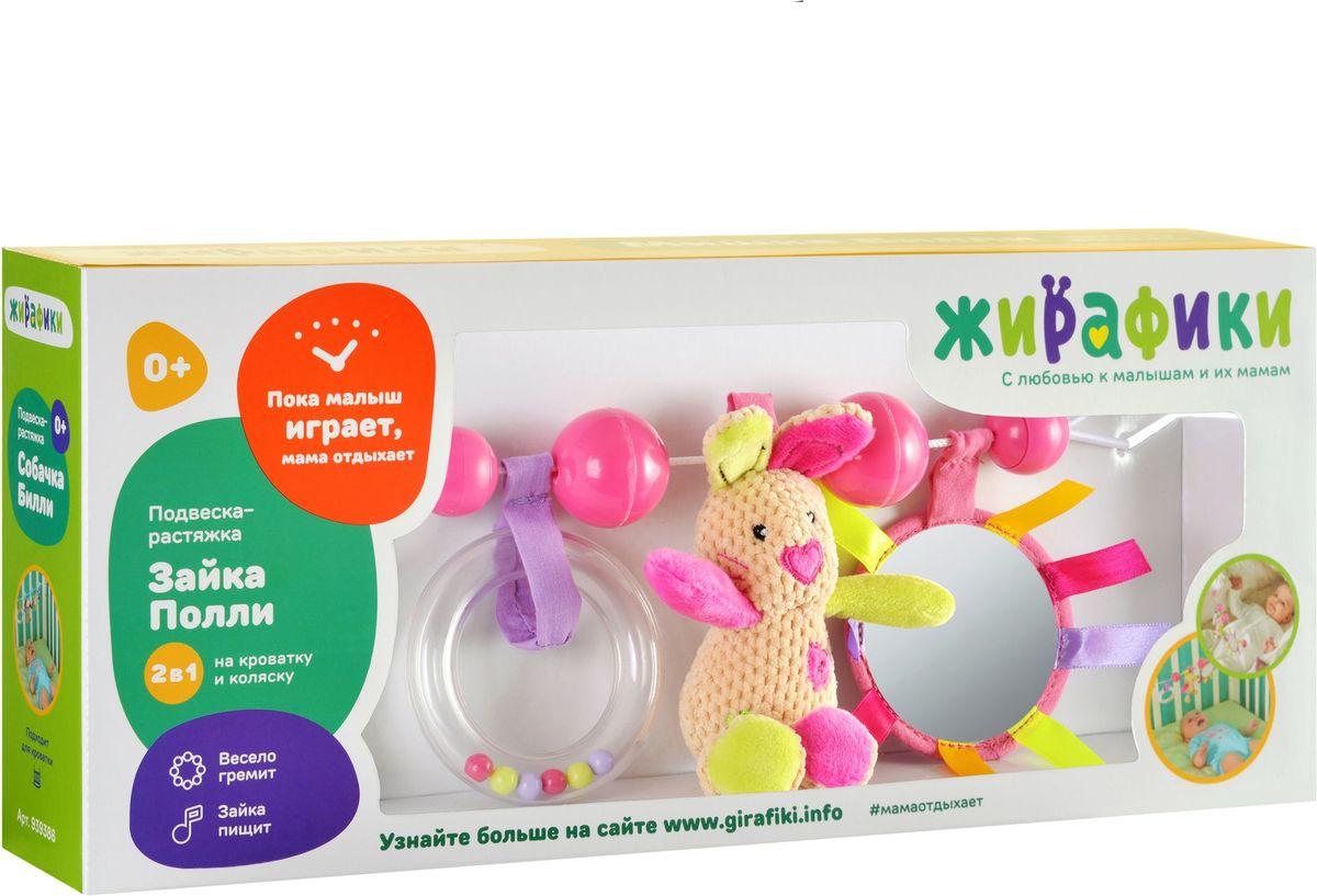Жирафики Игрушка-подвеска Зайка Полли с погремушкой зеркальцем и мягкой игрушкой Nantong Eurofield Art's Toys Co., Ltd