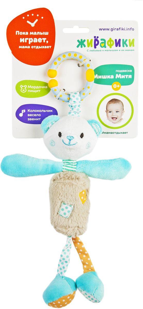 Жирафики Игрушка-подвеска Мишка Митя с колокольчиком развивающая игрушка жирафики подвеска с колокольчиком львенок леси