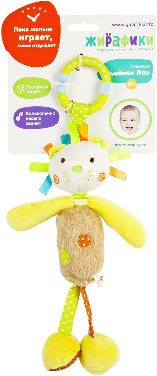 Жирафики Игрушка-подвеска Львенок Леси с колокольчиком развивающая игрушка жирафики подвеска с колокольчиком львенок леси