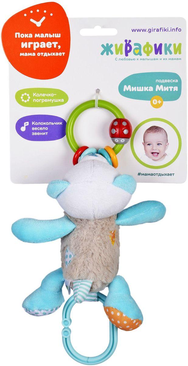 Жирафики Игрушка-подвеска Мишка Митя с погремушкой развивающая игрушка жирафики подвеска коровка с погремушкой 93819